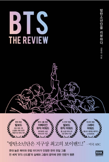 BTS the review